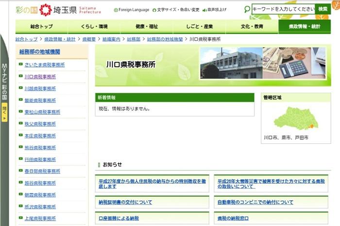 川口県税事務所