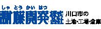 川口市の売工場・売倉庫・貸工場・貸倉庫・土地不動産は謝藤開発株式会社