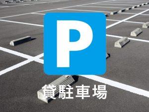 【0.8万】メゾンクローバー駐車場