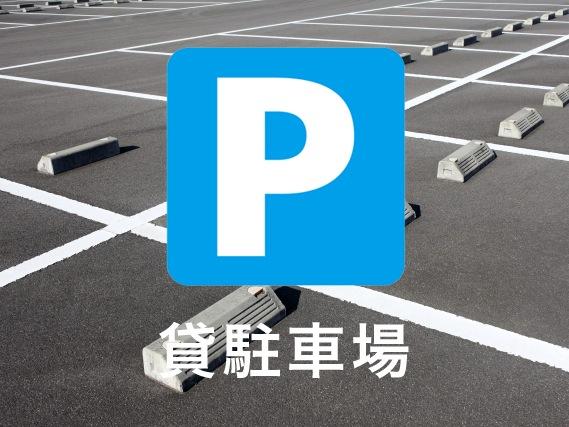 [1.1万円]小山自宅裏駐車場
