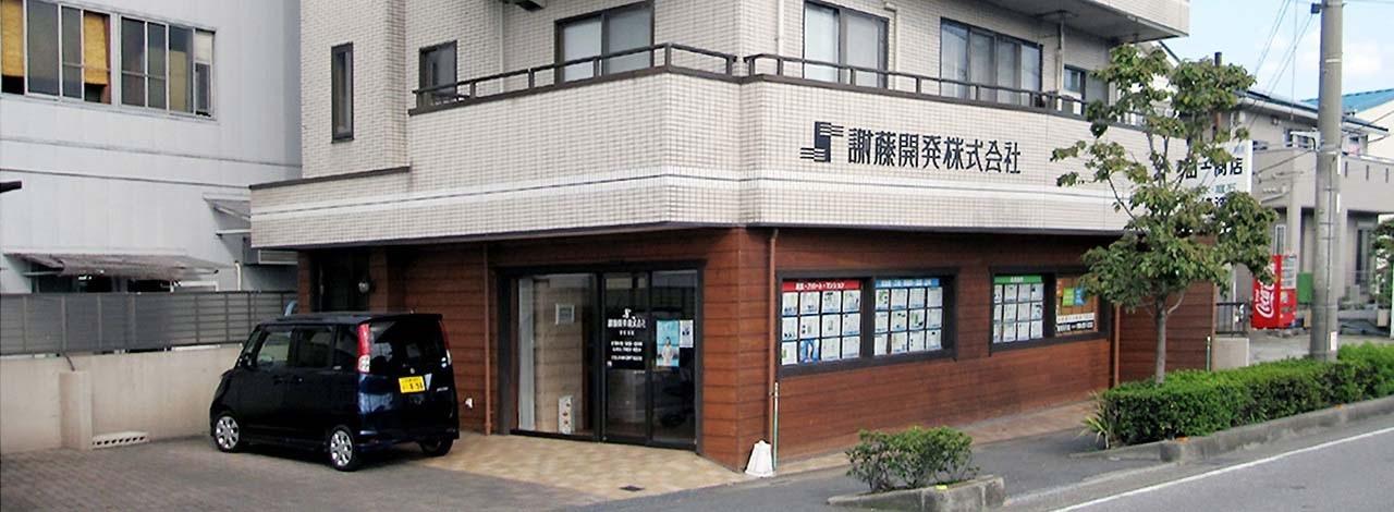 謝藤開発株式会社 安行支店