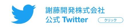謝藤開発のTwitter